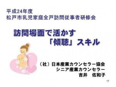 松戸市乳児家庭全戸訪問従事者研修会