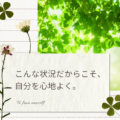 四葉凛子のIKUJIバランスブログ