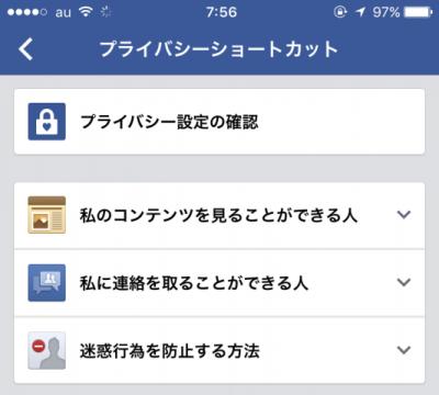 facebookの誕生日おめでとう、やめます